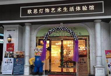 东莞欧思照明电器有限公司营销型网站案例