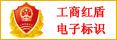 企业名称:广东尚兰德信息科技有限公司 法人代表:谢胜锦 电子标识:已激活 统一社会信用代码: 91440605MA52J9RJ3K