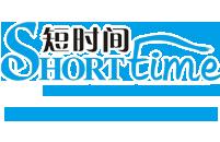 广东短时间科技投资有限公司